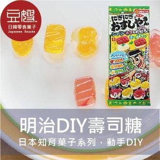 【豆嫂】日本零食 明治DIY知育果子手作糖果(壽司系列)