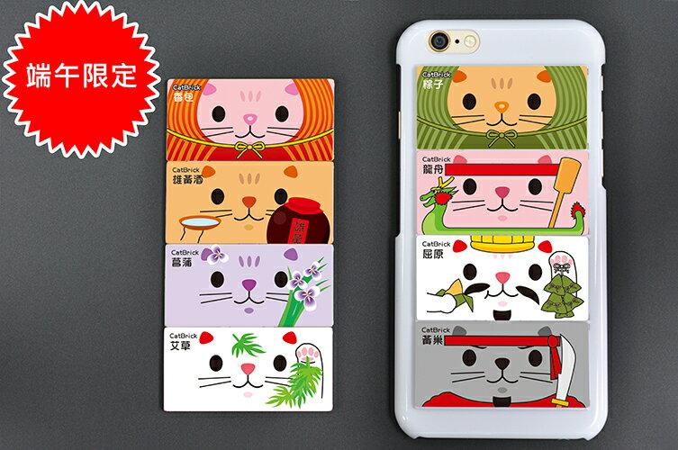 iPhone 6 拼圖式手機保護殼 端午貓咪組