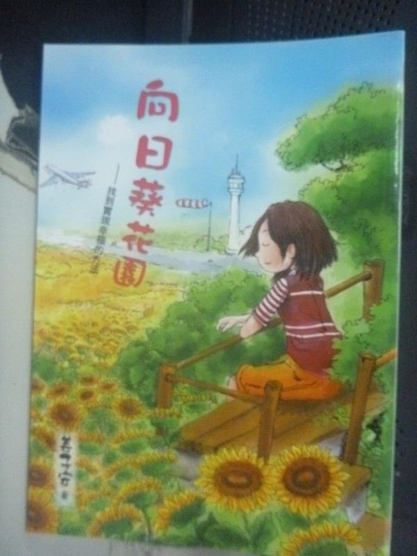 ~書寶 書T6/兒童文學_JOS~向日葵花園:找到實現幸福的方法_姜子安 ~  好康折扣