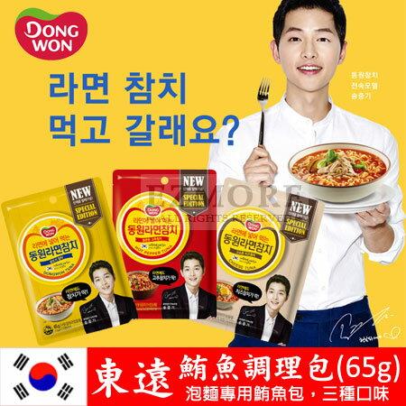 韓國 DONGWON 東遠 鮪魚調理包 (原味/辣味/起司) 65g 宋仲基代言 泡麵專用 鮪魚包【N101528】