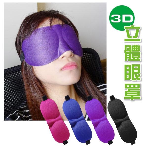 【aife life】3D立體剪裁眼罩/無痕立體眼罩/透氣/遮光/護眼罩/失眠/午睡/舒眠小物/造型眼罩/禮品贈品