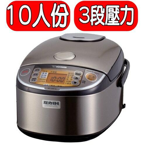 《特促可議價》ZOJIRUSHI象印【NP-HRF18】IH電子鍋《10人份》