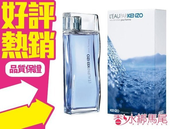 ◐香水綁馬尾◐KENZO 風之戀 男性淡香水 香水空瓶分裝 5ml