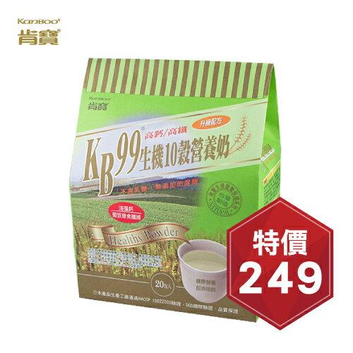 【肯寶KB99】生機10穀營養奶‧袋裝(20包入)特價249元