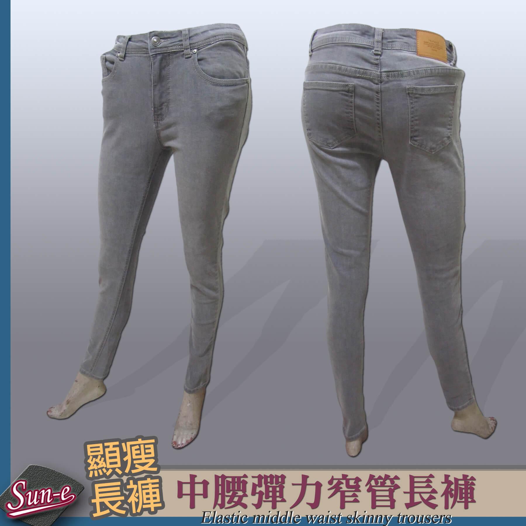 sun~e窄管長褲、中腰彈力長褲、顯瘦窄管褲、休閒長褲、丹寧長褲、牛仔長褲、腰圍有皮帶環^