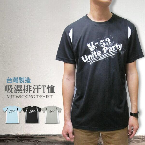 sun-e台灣製造吸濕排汗圓領短袖T恤、配色剪接潮流彈性短袖T-shirt、英文字短T、休閒T恤、吸濕排汗纖維、百搭短Tee、黑色T恤(310-7934-09)淺藍色、(310-7934-21)黑色、(310-7934-28)灰綠色 胸圍:L XL(44~47英吋) [實體店面保障]