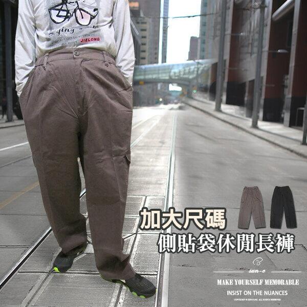 sun-e加大尺碼側貼袋長褲、大尺碼後腰圍鬆緊帶長褲、大尺碼工作褲、多口袋休閒褲、100%棉褲、腰圍有皮帶環(褲耳)、褲檔有拉鍊、大尺碼長褲、黑色長褲(327-9105-01)鐵灰色、(327-9105-02)黑色 單一尺寸 腰圍:38~46(英吋) [實體店面保障]