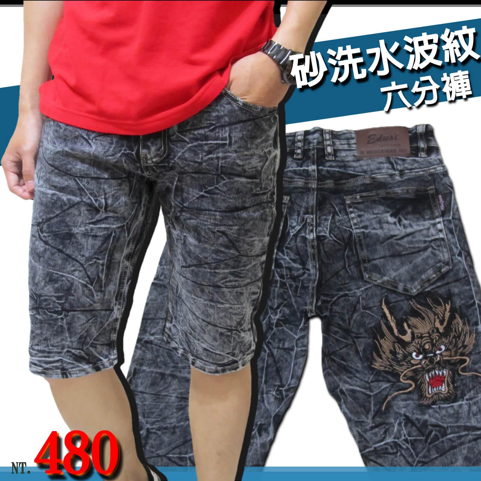 sun~e牛仔六分褲、繡龍頭圖樣、砂洗水波紋彈力六分褲、休閒牛仔褲、休閒六分褲、牛仔短褲、