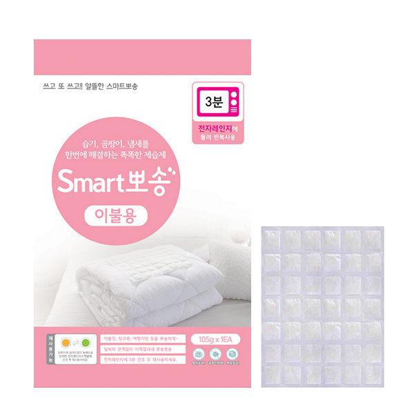 韓國進口Smart Posong 棉被型除濕包 - 限時優惠好康折扣
