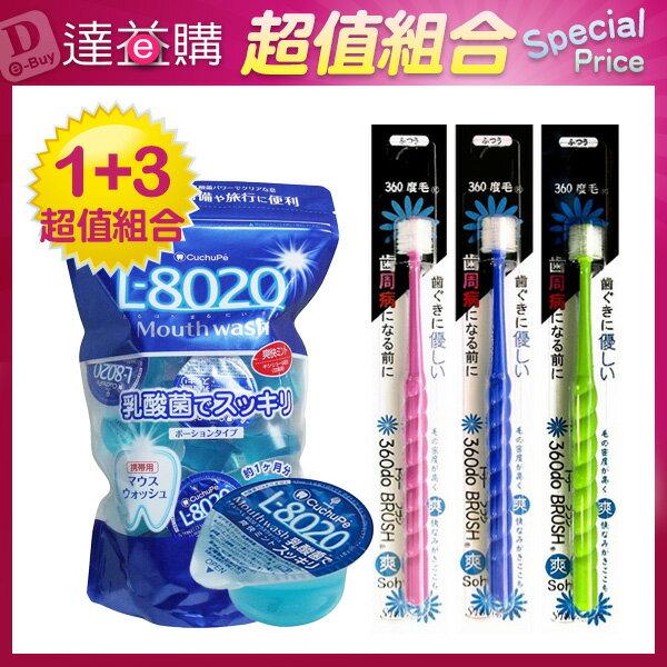 [超值組合]日製L8020乳酸菌漱口水攜帶包x1袋/12MLx22入+日製STB 蒲公英360度成人牙刷3支/爽間CH各一 0
