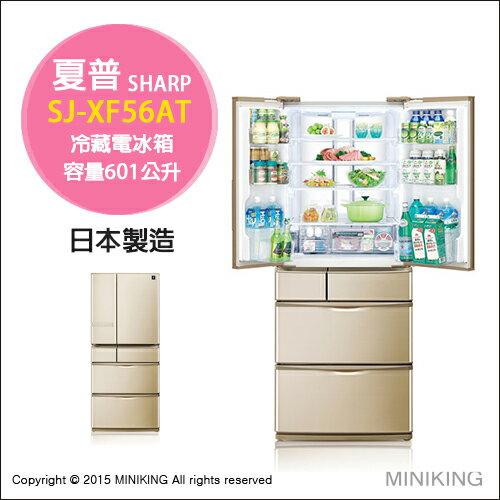 【配件王】公司貨 日本製 夏普 夏寶 SHARP SJ-XF60AT 601L 玫瑰金 左右雙開六門電冰箱