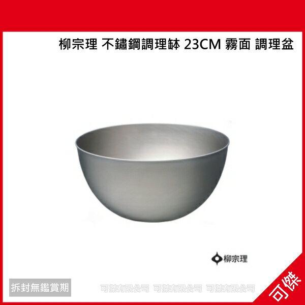 可傑 日本製 柳宗理 不鏽鋼調理缽 23CM 霧面 調理盆 沙拉缽