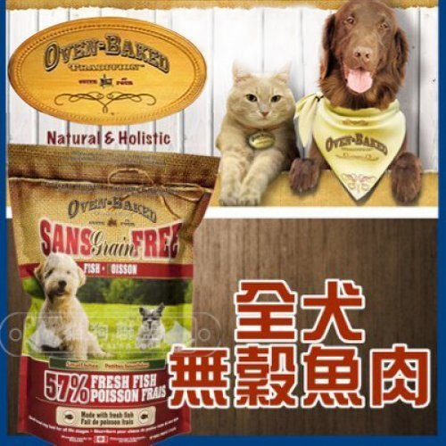 +貓狗樂園+ 加拿大Oven-Baked烘焙客【全犬。無穀深海魚。大顆粒配方。27磅】3540元 - 限時優惠好康折扣