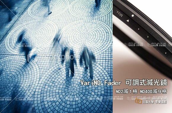 [享樂攝影] Vari ND Fader 77mm 可調式減光鏡 送鏡頭蓋 ND8 ND16 ND32 ND64 ND400 減光片 可變ND