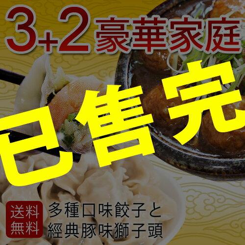 【3+2豪華家庭組】