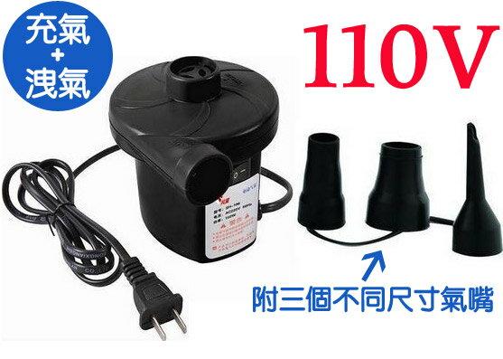 【樂遊遊】家用110V電動充氣幫浦『充氣/洩氣兩用幫浦』 (送3種充氣頭) 兩用幫浦 充氣磊
