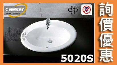 【東益氏】CAESAR凱撒L5020S/B260C正字標記抗污檯面盆台面盆洗臉盆中部免運售電光牌