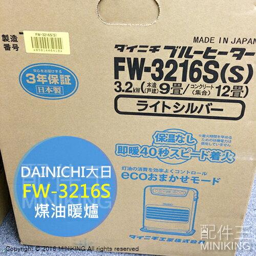 【配件王】現貨 日本代購 一年保 附中說 DAINICHI 大日 FW-3216S 煤油暖爐 12疊
