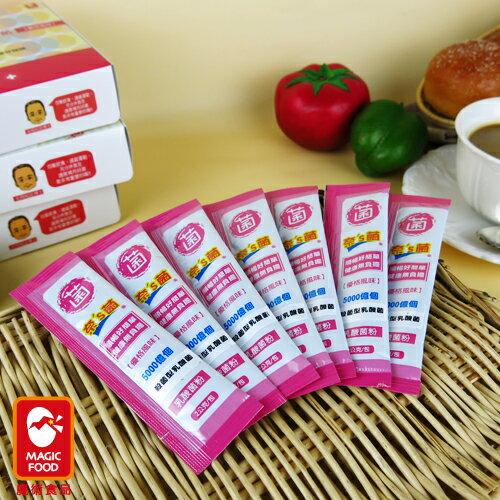 1元銅板加價購-《奈'S菌》殺菌型乳酸菌粉(5000億個)(優格風味)7包入/袋(F2311)