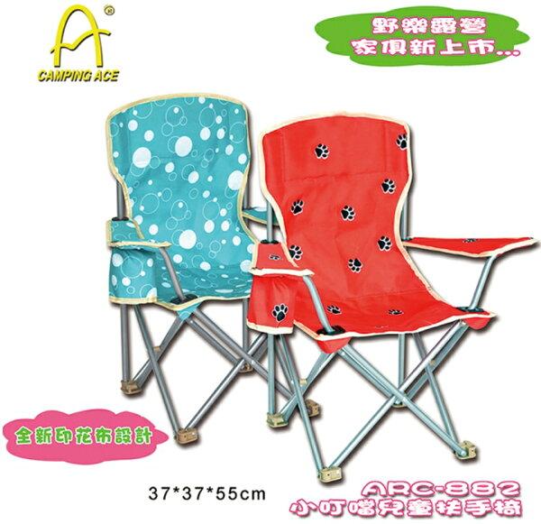 野樂 ARC-882 兒童安全椅 摺疊椅 休閒椅 帆布椅 野餐椅 兒童椅 露營 郊遊 大川 巨川