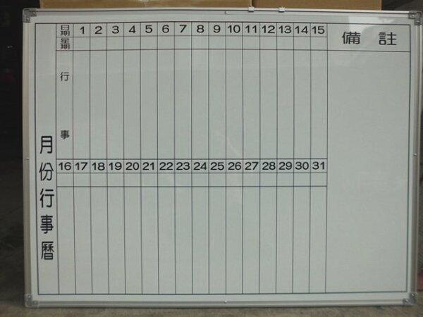 【高林軟木社】鋁框月份行事曆單磁白板
