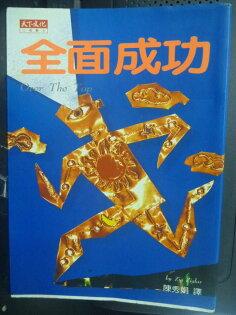 【書寶二手書T7/勵志_GRW】全面成功_原價300_金克拉