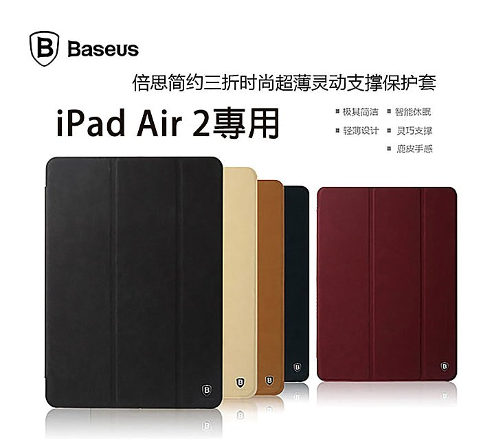 【當日出貨】原廠正品倍思 iPad air2 Retina 支架 保護套 皮套 休眠 ROCK-MOOD