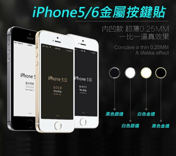 【當日出貨】iPhone5s/6/Plus 指紋辨識按鍵貼 iPhone4/5 HOME鍵貼 指紋識別貼 保護貼 ROCK-MOOD