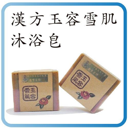 漢方玉容雪肌沐浴手作皂~薰衣草煮水入皂,添加玉容散,天然甘油滋潤淨白肌膚 (100g)