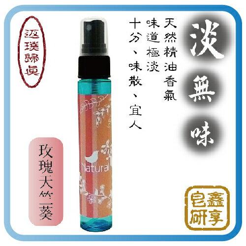 淡無味~植物精油頭髮保濕定型噴霧 100%玫瑰天竺葵精油(40ml)