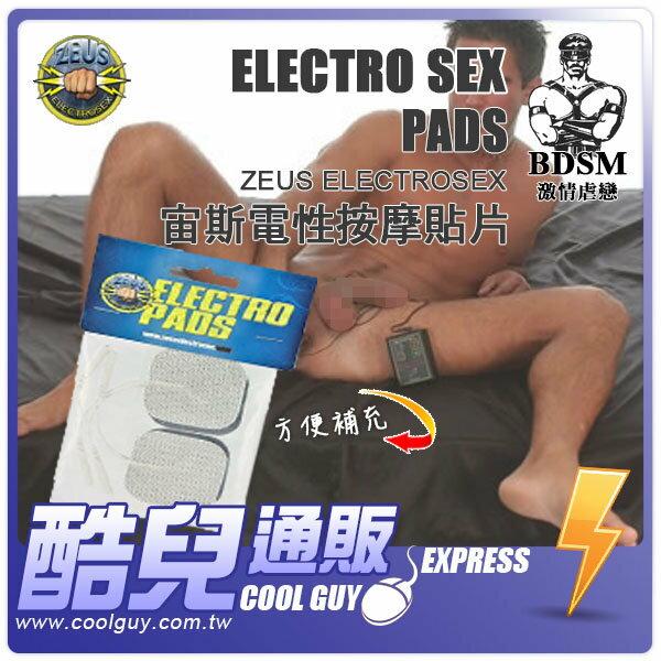 美國 ZEUS ELETROSEX 宙斯電性按摩貼片 Electro Pads 美國原裝進口 Powerbox 專屬配件