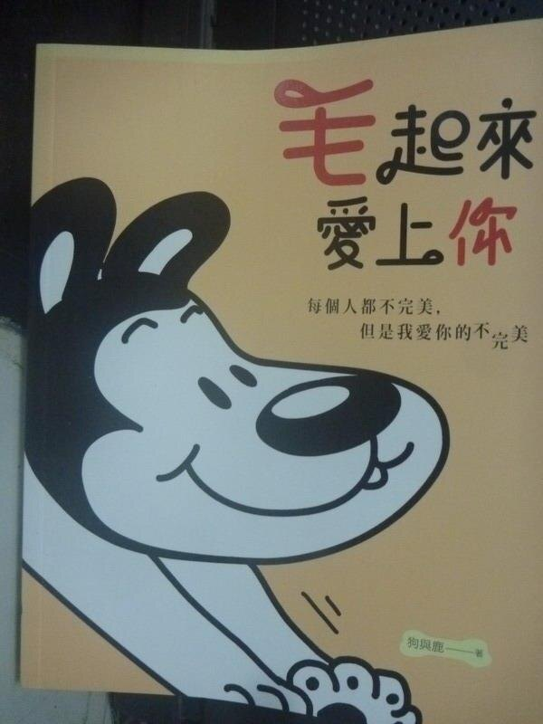 ~書寶 書T1/繪本_LHL~毛起來愛上你:每個人都不完美,但是我愛你_狗與鹿 ~  好康