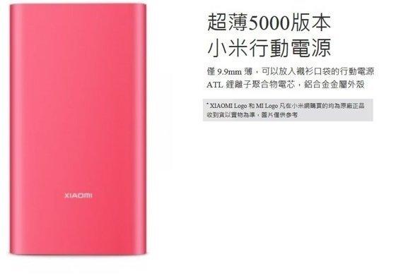 【捉遊趣】[代購] 台灣官方正品 全新 小米行動電源 超薄 5000 /10000 /20000 mah ATL鋰離子聚合物電芯 鋁合金外殼