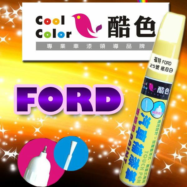 (特價品)FORD 福特汽車專用,酷色汽車補漆筆,各式車色均可訂製,車漆修補,專業色號調色