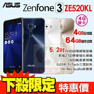 ASUS ZenFone 3 5.2吋 4G 智慧型手機 贈原廠透視皮套+螢幕貼 (ZE520KL 4/64) 0利率 免運費
