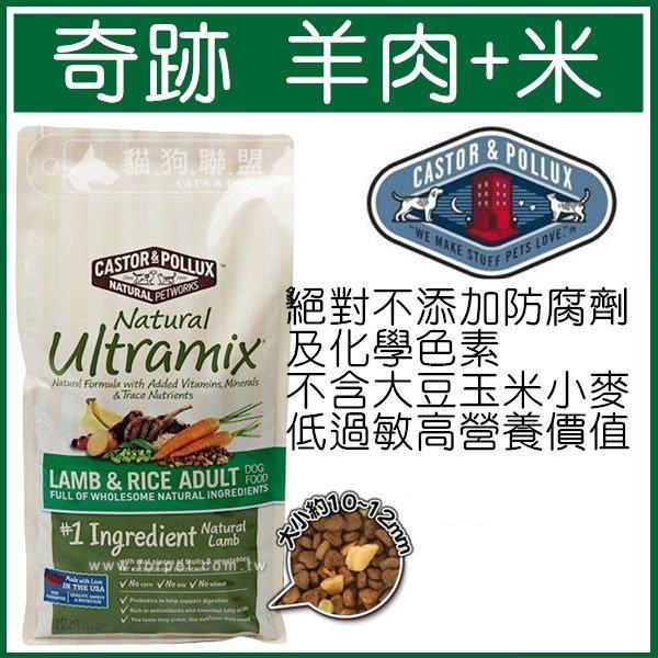 +貓狗樂園+ 美國Ultramix奇跡【天然寵物食品。羊肉+米配方。全犬。30磅】2990元