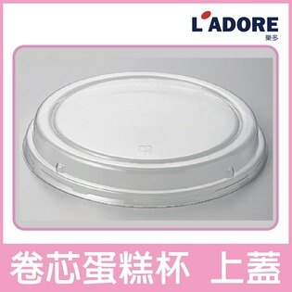 【樂多烘焙】卷芯蛋糕杯 上蓋 (20入/包)