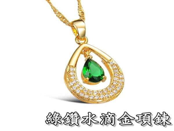 《316小舖》【KR02】(奈米電鍍18K金項鍊-綠鑽水滴金項鍊 /金飾品項鍊/金飾項鍊/女性項鍊/結婚金飾項鍊)