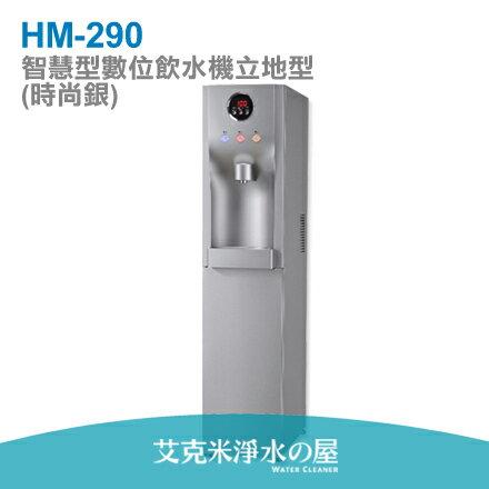 豪星HM-290 智慧型數位冰溫熱三溫落地型RO飲水機《體機小、不占空間》 ~ 買再送一年份濾心★免費到府安裝