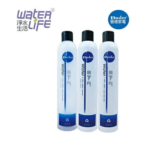 【淨水生活】《普德Buder》《公司貨》普德前製三道過濾器 RO-1603 專用濾心組 (RO-1101/RO-1202/RO-1301) 3支組