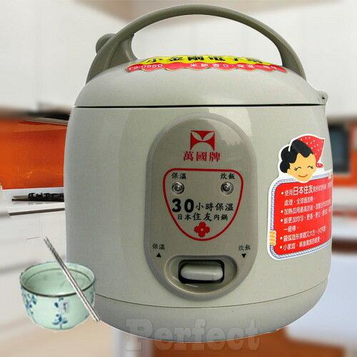 【萬國】小金鋼3人電子鍋 9031 FS-0550  台灣製造    三年保固