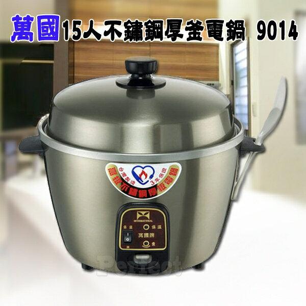 【萬國】15人全不鏽鋼厚釜電鍋 AQ15ST ( 9014 )    三年保固