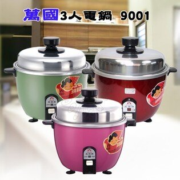 【萬國】3人電鍋 ( 不銹鋼內鍋 ) AQ3S (9001)    三年保固