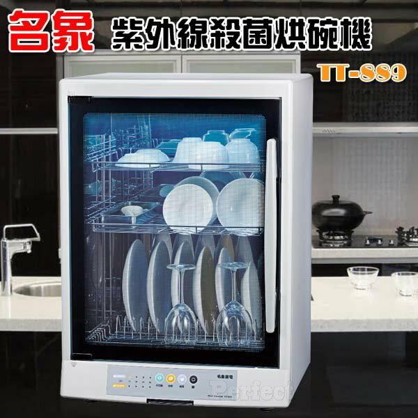 【名象】紫外線三層殺菌烘碗機 TT-889   **免運費**