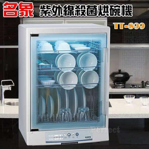 【名象】紫外線不鏽鋼四層殺菌烘碗機 TT-899   **免運費**