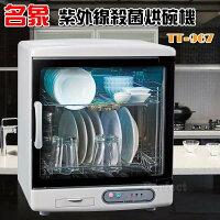 CHIMEI奇美到【名象】紫外線不鏽鋼雙層式烘碗機 TT-967   **免運費**