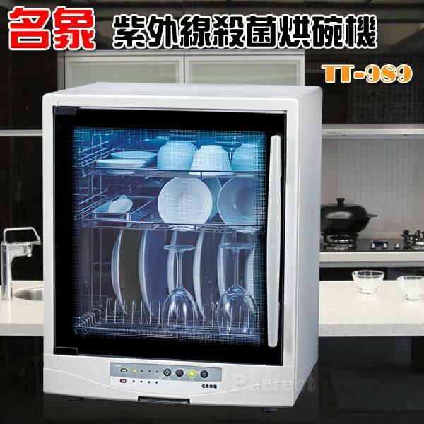 【名象】微電腦紫外線三層殺菌烘碗機 TT-989   **免運費**