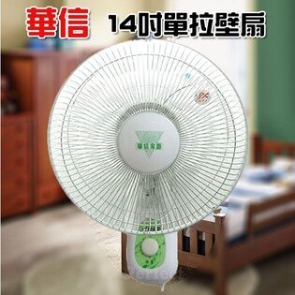 【華信】14吋單拉壁扇 HF-1427 **免運費**   ~台灣製造~
