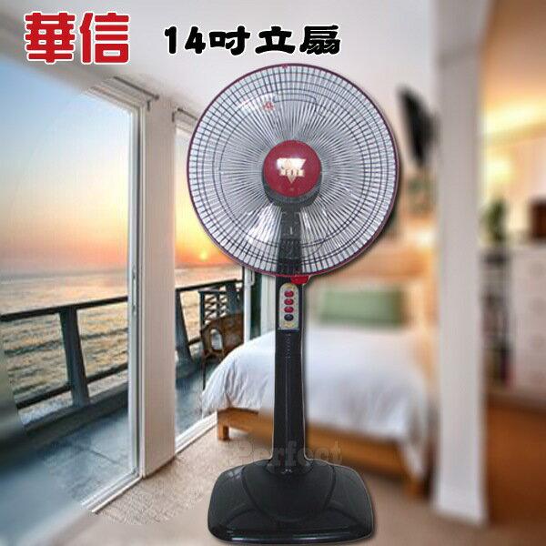【華信】14吋立扇 HF-1465 **免運費** ~台灣製造~