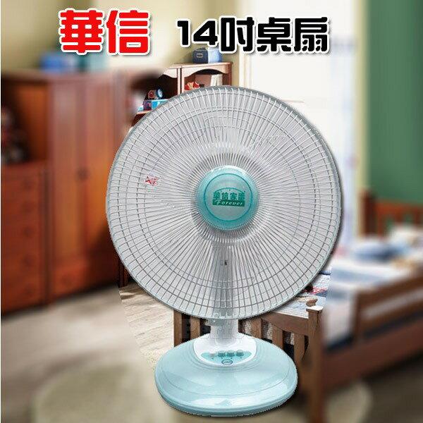 【華信】14吋桌扇 HF-1477 **免運費** ~台灣製造~
